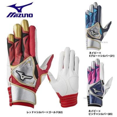 【即日出荷】 ミズノ MIZUNO 限定 手袋 バッティング 手袋 両手用  セレクトナインW 1EJEA023 バッティンググローブ
