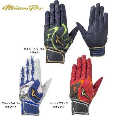 【即日出荷】 ミズノ 限定 ミズノプロ モーションアーク ハイブリッド 両手用 手袋 1EJEA038 野球用品 スワロースポーツ