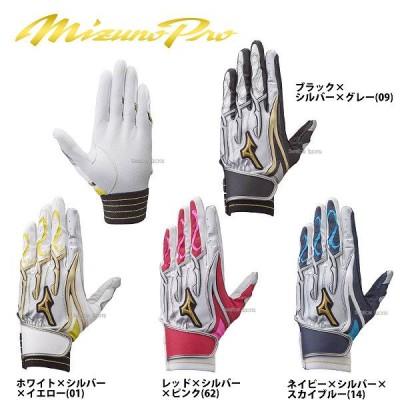 【即日出荷】 ミズノ 限定 ミズノプロ シリコンパワーアークMI 両手用 手袋 1EJEA039