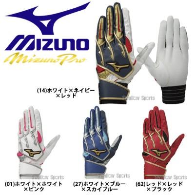 【即日出荷】 ミズノ MIZUNO 限定 バッティング手袋 ミズノプロ シリコンパワーアークW 両手用 1EJEA041