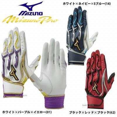 【即日出荷】 ミズノ 限定 ミズノプロ バッティンググローブ 手袋 シリコンパワーアーク ハイブリッド 1EJEA048