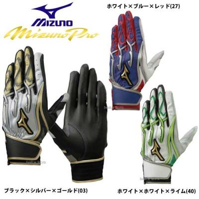 【即日出荷】 ミズノ 限定 ミズノプロ バッティンググローブ 手袋 シリコンパワーアーク ハイブリッド 1EJEA049