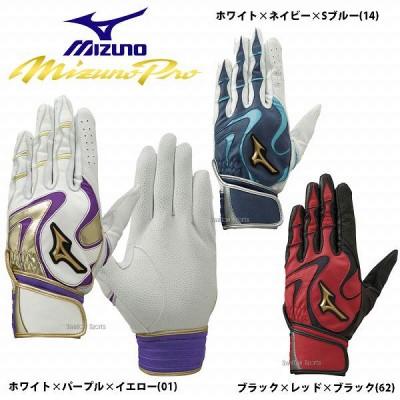 【即日出荷】 ミズノ 限定 ミズノプロ バッティンググローブ 手袋 モーションアーク ハイブリッド 1EJEA050