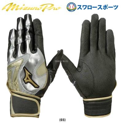 【即日出荷】 ミズノ 限定 ミズノプロ バッティンググローブ 手袋 モーションアーク ハイブリッド 1EJEA051
