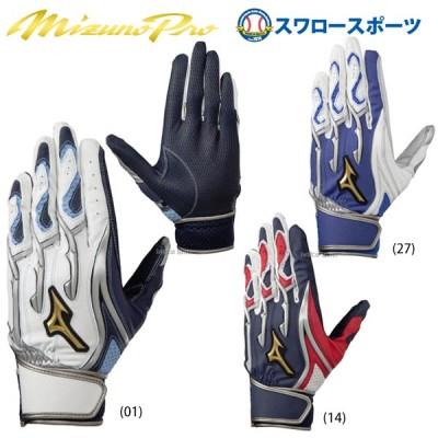 【即日出荷】 ミズノ MIZUNO 限定 ミズノプロ シリコンパワーアーク MI COOL 両手用 手袋 1EJEA055