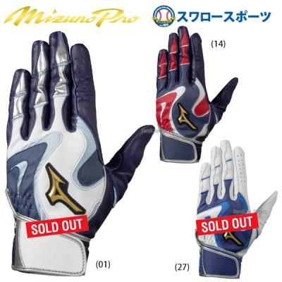 【即日出荷】 ミズノ MIZUNO 限定 バッティンググローブ 手袋 ミズノプロ  モーションアークMF COOL 1EJEA056