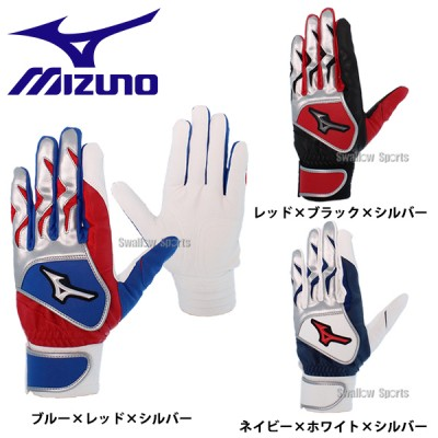 【即日出荷】 ミズノ 限定 手袋 バッティング 手袋 両手用 ダブルベルト 1EJEA057