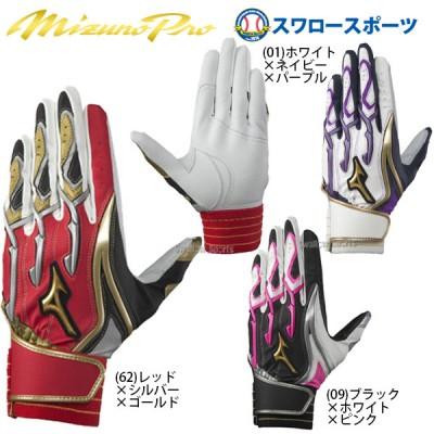 【即日出荷】 ミズノ MIZUNO 限定 ミズノプロ シリコンパワーアーク W-Leather 両手用 手袋 1EJEA061