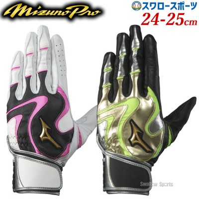 【即日出荷】 ミズノ MIZUNO 限定 ミズノプロ モーションアーク W-Leather 両手用 手袋 1EJEA062