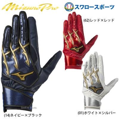 【即日出荷】 ミズノ MIZUNO 限定 バッティング手袋 ミズノプロ シリコンパワーアーク W-Belt 両手用 1EJEA063