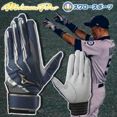 ミズノ MIZUNO 限定 バッティング手袋 ミズノプロ イチローモデル シリコンパワーアーク 51 両手用 1EJEA06414