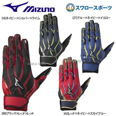 【即日出荷】 ミズノ MIZUNO 限定 バッティンググローブ 手袋 MZcomp 両手用 1EJEA065