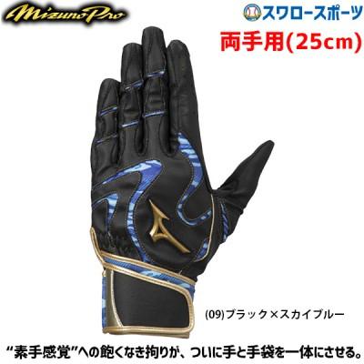 【即日出荷】 ミズノ MIZUNO 限定 手袋 ミズノプロ バッティンググローブ モーションアーク MF 両手用 1EJEA066