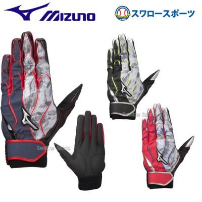 【即日出荷】 ミズノ MIZUNO 限定 手袋 バッティンググローブ MZcomp 両手用 1EJEA068