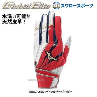 【即日出荷】 ミズノ MIZUNO 限定 グローバルエリート Leather バッティンググラブ 打撃用 手袋 両手用 1EJEA070