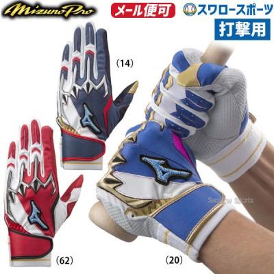 【即日出荷】 ミズノ MIZUNO 限定 ミズノプロ バッティンググローブ 両手 両手用 手袋 シリコンパワーアークLI 1EJEA071 MIZUNO バッティンググラブ