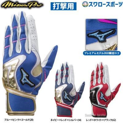 【即日出荷】 ミズノ 限定 ミズノプロ バッティンググローブ 両手 手袋 モーションアークMF 1EJEA072 MIZUNO バッティンググラブ