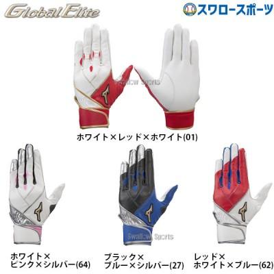 【即日出荷】 ミズノ 限定 手袋 バッティンググローブ 両手 バッティング用 手袋 グローバルエリート ZeroSpace Leather 1EJEA074 MIZUNO