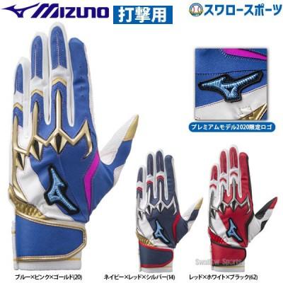 【即日出荷】 ミズノ 限定 バッティンググローブ 両手 手袋 シリコンパワーアークLI レプリカ 1EJEA075 MIZUNO バッティンググラブ
