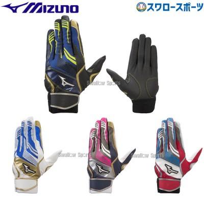 【即日出荷】 ミズノ 限定 バッティンググローブ 両手 手袋 バッティング 手袋 両手用 セレクトナインWG 1EJEA076 mizuno