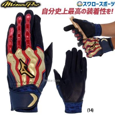 【即日出荷】 ミズノ 限定 バッティンググローブ バッティング 手袋 モーションアークSF 両手 両手用 1EJEA077 MIZUNO