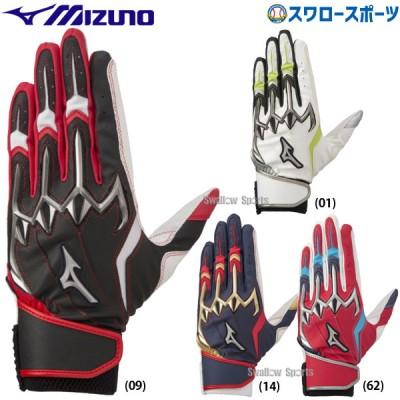 【即日出荷】 ミズノ 限定 バッティンググローブ バッティング 手袋 シリコンパワーアークLI レプリカ 両手 両手用 1EJEA087 MIZUNO