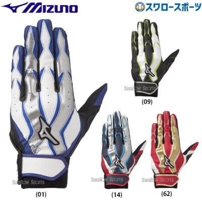 【即日出荷】 ミズノ 手袋 バッティング用 両手 一般 バッティンググローブ MZcomp 1EJEA088 MIZUNO