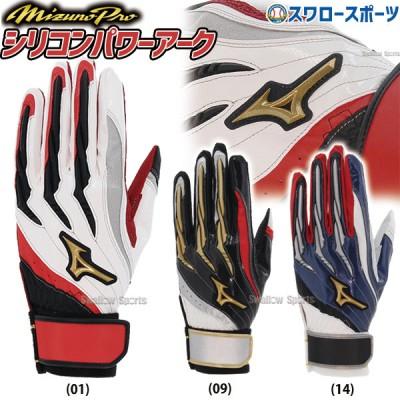 【即日出荷】 ミズノ 限定 バッティンググローブ 手袋 両手 両手用 ミズノプロ シリコンパワーアーク 09モデル 1EJEA089