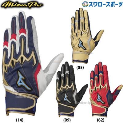 【即日出荷】 ミズノ 限定 ミズノプロ バッティンググローブ 両手用 手袋 シリコンパワーアークLI 1EJEA090 MIZUNO バッティンググラブ 新商品 野球用品 スワロースポーツ