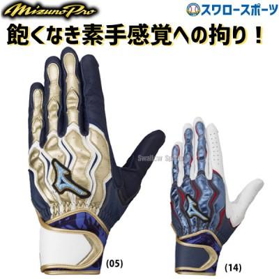 【即日出荷】 ミズノ 限定 バッティンググローブ バッティング 手袋 モーションアークSF 両手 両手用 1EJEA091 MIZUNO バッティンググラブ 新商品 野球用品 スワロースポーツ