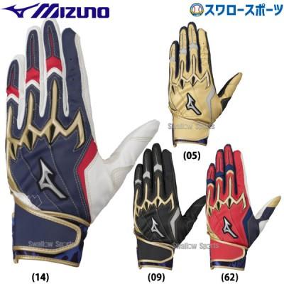 【即日出荷】 ミズノ 限定 バッティンググローブ バッティング 手袋 シリコンパワーアークLI レプリカ 両手 両手用 1EJEA093 MIZUNO