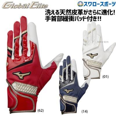 ミズノ バッティンググローブ 手袋 洗えるGE Leather Padded 両手用 1EJEA136