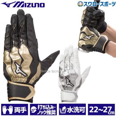 ミズノ バッティンググローブ バッティング 手袋 モーションアーク 打ち込み兼ノック用 両手 両手用 1EJEA215 MIZUNO