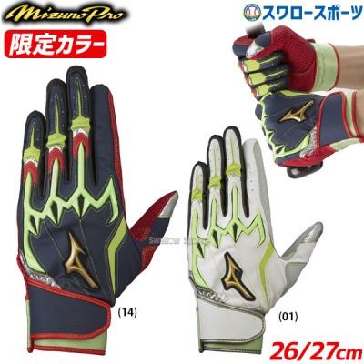 【即日出荷】 ミズノ 限定 バッティンググローブ バッティング 手袋 シリコンパワーアークLI 限定カラー  両手 両手用 1EJEA806