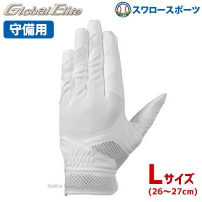 【即日出荷】 ミズノ MIZUNO 限定 手袋 守備用 グローバルエリート 守備手袋 COOL 1EJED022