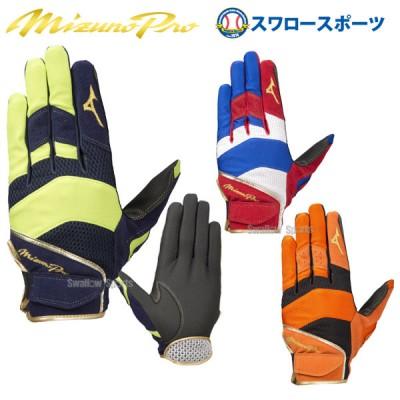 【即日出荷】 ミズノ MIZUNO 限定 手袋 守備手袋 ミズノプロ MP守備手袋 片手 左手用 1EJED024