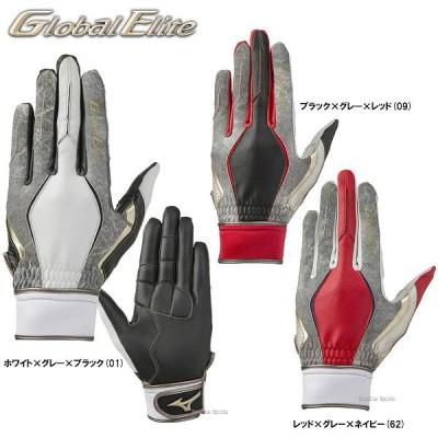 【即日出荷】 ミズノ MIZUNO 限定 グローバルエリート 守備手袋 ZeroSpace バッティンググラブ 左手用 1EJED045