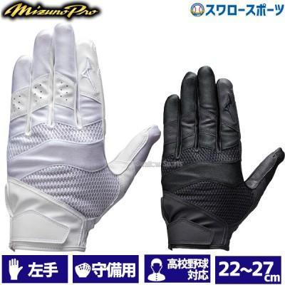 ミズノ ミズノプロ 守備手袋 守備用手袋 守備手袋 (捕手用) 左手用 高校野球ルール対応モデル 1EJED150