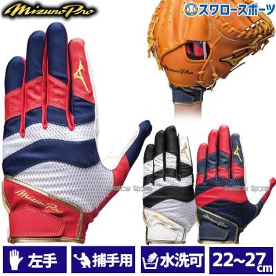 ミズノ ミズノプロ 守備用手袋 (捕手用) 左手用 1EJED160 Mizuno 野球用品 スワロースポーツ ■TRZ ■TRZ