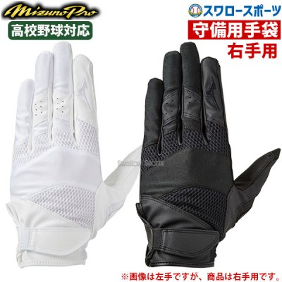 ミズノ MIZUNO 手袋 ミズノプロ MP 守備手袋 守備用手袋 守備手袋 右手用 1EJED201