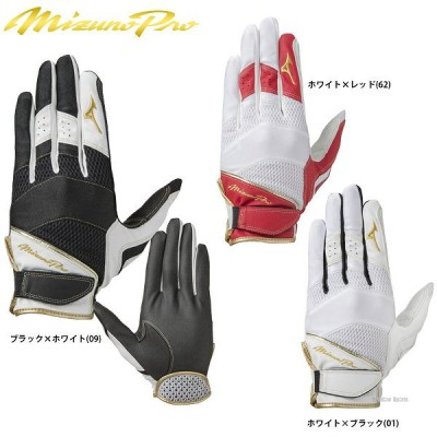 ミズノ MIZUNO 手袋 ミズノプロ MP 守備手袋 守備用手袋 守備手袋 左手用 1EJED210