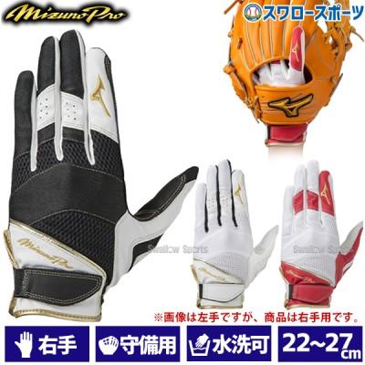 ミズノ MIZUNO 手袋 ミズノプロ MP 守備手袋 守備用手袋 守備手袋 右手用 1EJED211