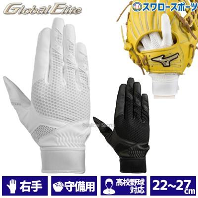 ミズノ MIZUNO 限定 手袋 守備手袋 グローバルエリート 高校野球ルール対応モデル  片手 右手用  1EJED221
