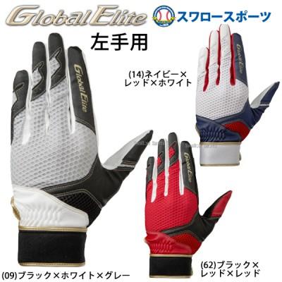 ミズノ MIZUNO 限定  手袋 守備手袋 グローバルエリート 片手 左手用 1EJED230