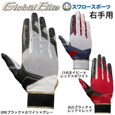ミズノ MIZUNO 限定 手袋 守備手袋 グローバルエリート 片手 右手用 1EJED231