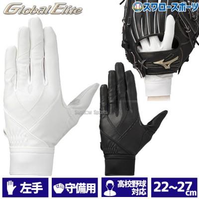 ミズノ MIZUNO 手袋 守備手袋 グローバルエリート ZeroSpace 高校野球対応 片手 左手用 1EJED240