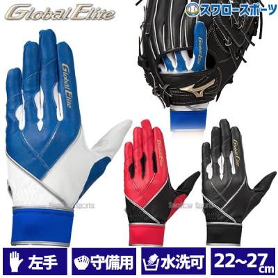 ミズノ MIZUNO 手袋 守備手袋 グローバルエリート ZeroSpace 片手 左手用 1EJED250