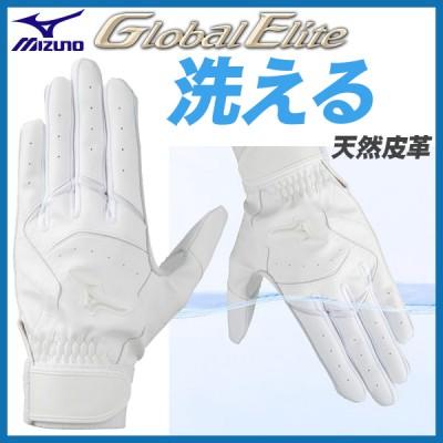 【即日出荷】 ミズノ バッティンググローブ 両手用 グローバルエリート  洗える GE Leather 高校野球対応 1EJEH01410