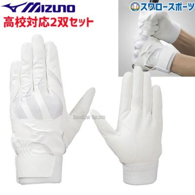 【即日出荷】 ミズノ MIZUNO バッティンググローブ 両手用 2双セット 高校野球ルール対応モデル 1EJEH02010