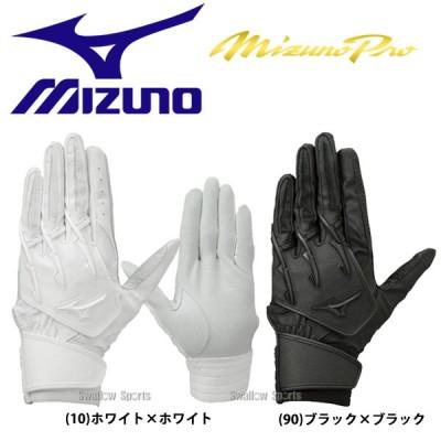 【即日出荷】 ミズノ MIZUNO 限定 バッティング手袋 ミズノプロ シリコンパワーアークW 高校野球対応 両手用 1EJEH041